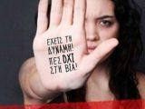 Χέρι γυναίκας γραμμένο με κείμενο έχεις την δύναμη πες όχι στην βία