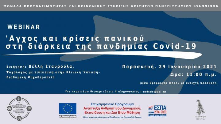 Αφίσα Webinar