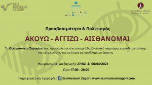 εικόνα που περιέχει την προσκλητήρια κάρτα για την δράση ΑΚΟΥΩ ΑΓΓΙΖΩ ΑΙΣΘΑΝΟΜΑΙ του οικομουσείου ζαγόρι