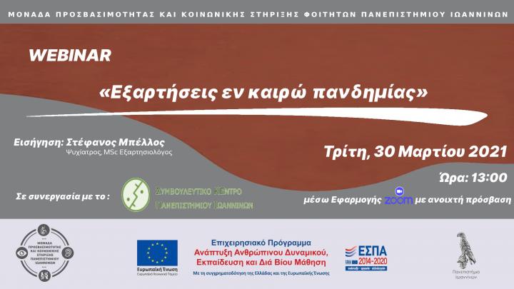 Αφίσα για το Webinar Εξαρτήσεις εν καιρώ πανδημίας